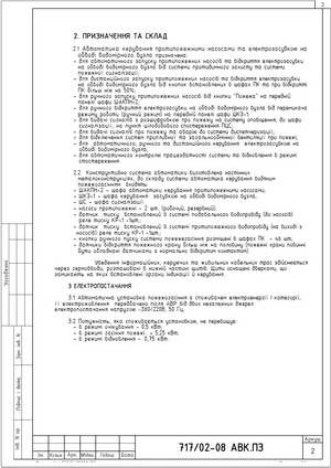 Пояснительная записка лист №2