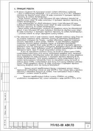 Пояснительная записка лист №3