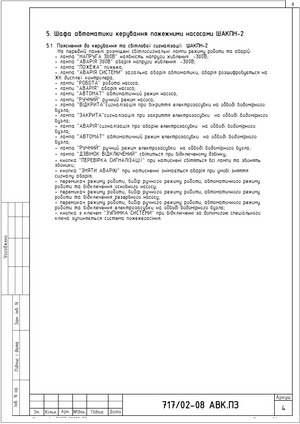 Пояснительная записка лист №4