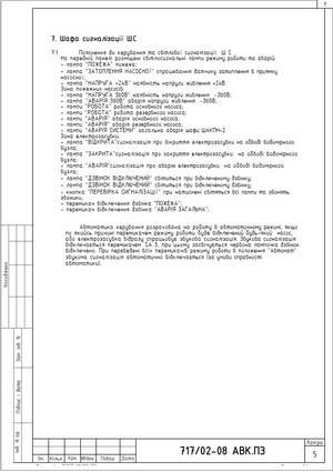Пояснительная записка лист №5