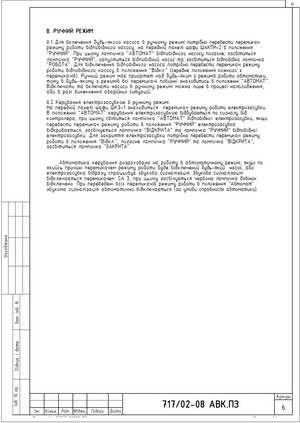 Пояснительная записка лист №6