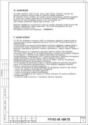 Пояснительная записка лист №7