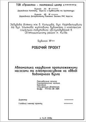 Титульный лист №2