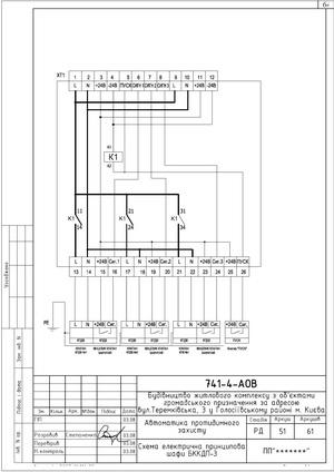 Схема электрическая блока управления